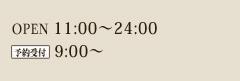 営業時間11:00~24:00 予約受付9:00~21:30